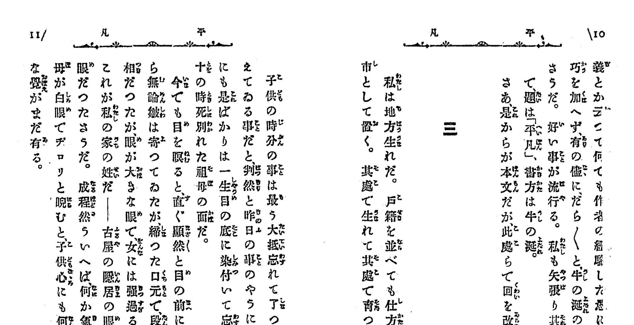 Japanese Character Sets